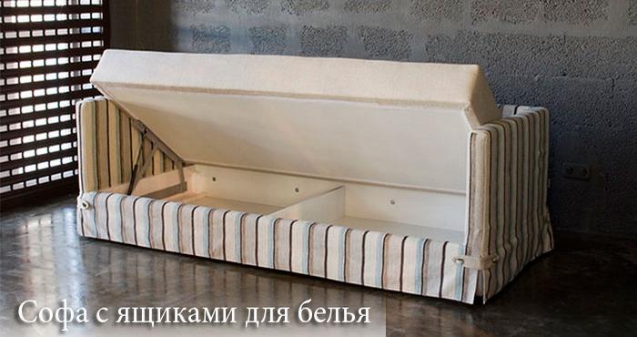 Софа с ящиками для белья